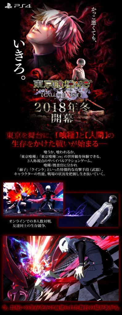 吃人?被吃?『東京喰種:re【CALL to EXIST】』2018年冬发售-ANICOGA