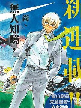 柯南衍生作品,安室透外传漫画《零的日常》第一卷8月8日发售!-ANICOGA