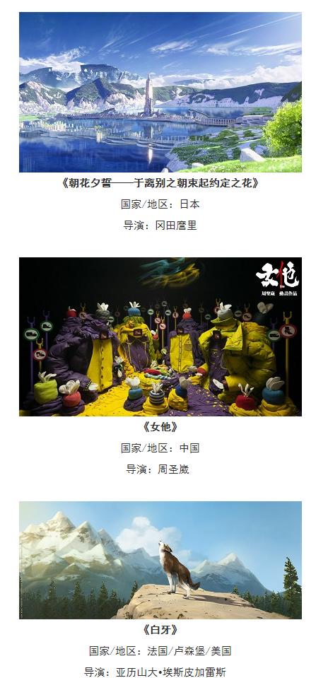 上海电影节即将落幕,《朝花夕誓》荣获金爵奖最佳动画奖-ANICOGA