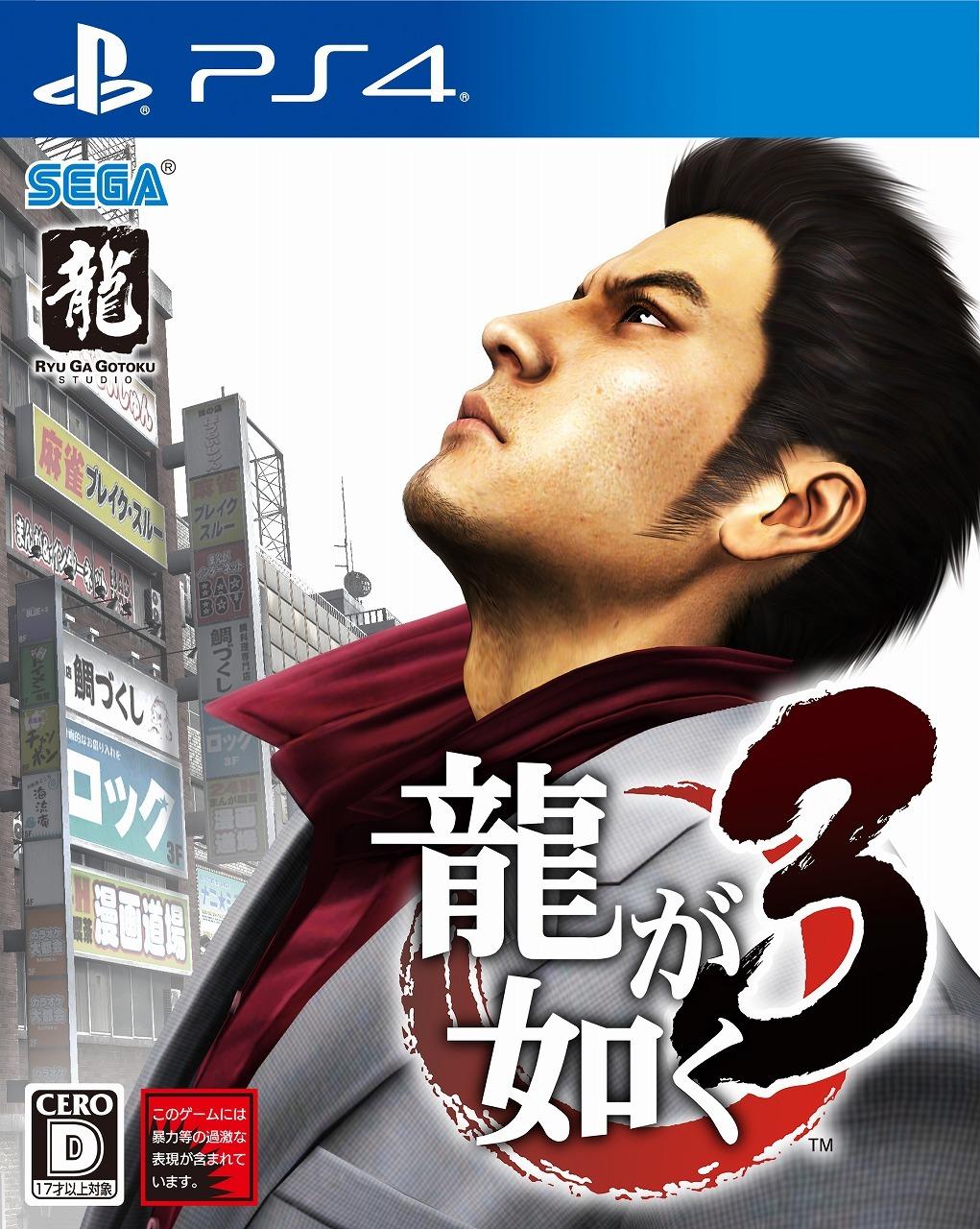 《如龙3》PS4重置版放出效果图,八月发售-ANICOGA