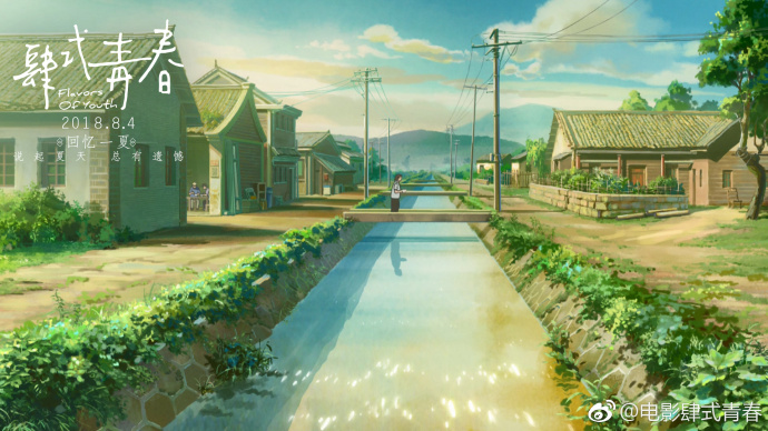 三座城,三段青春:动画电影《肆式青春》定档8月4日-ANICOGA