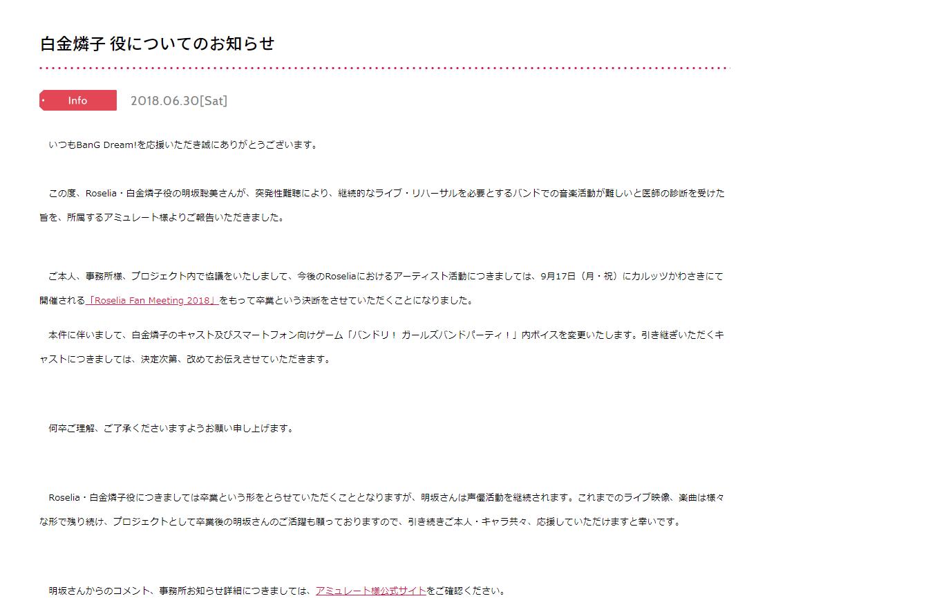 明坂聪美因身体原因宣布将从Roselia毕业,声优工作不受影响。-ANICOGA
