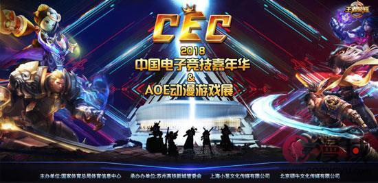 第三届CEC中国电子竞技嘉年华&AOE动漫游戏展开幕在即-ANICOGA
