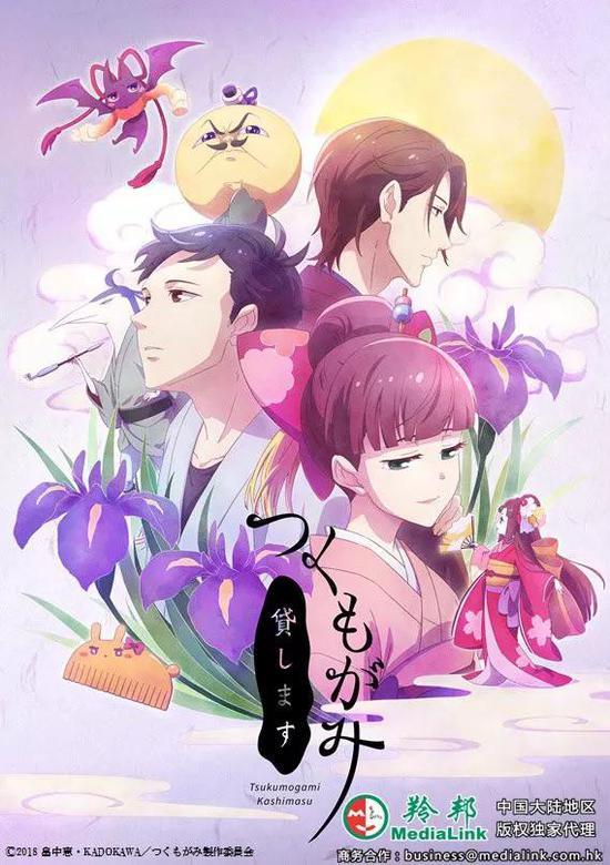 羚邦动漫 2018年夏番 代理作品合集-ANICOGA