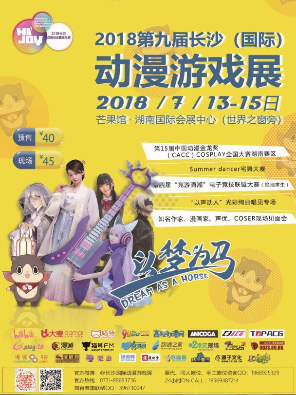 2018第九届长沙(国际)动漫游戏展来啦~-ANICOGA