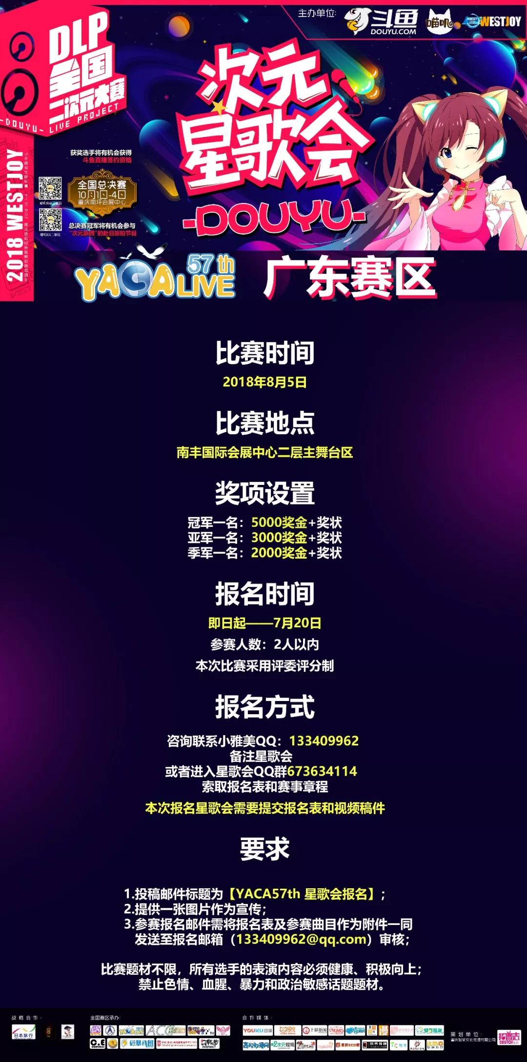 【广州】【YACA57TH夏季动漫画展】盛夏,小雅美与你有一场约会!-ANICOGA