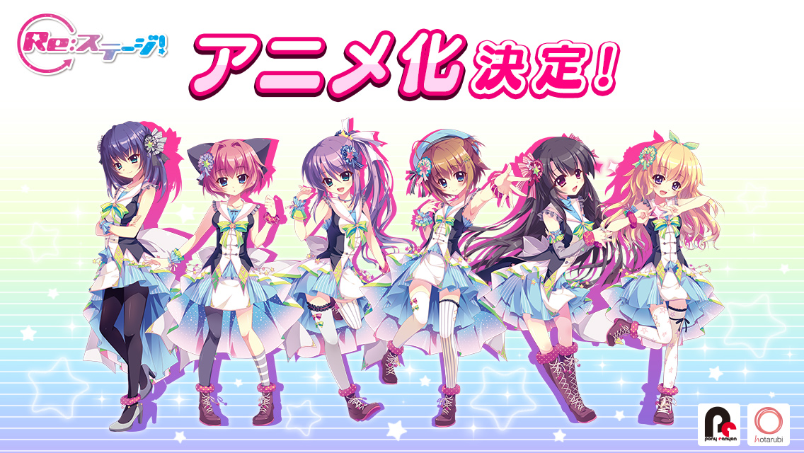 Re:Stage动画化决定!KiRaRe 5单8月22日发售-ANICOGA