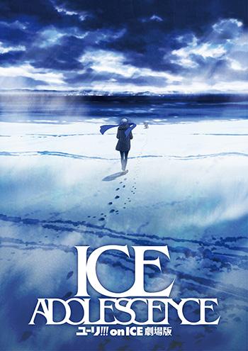 《冰上的尤里》剧场版ICE ADOLESCENCE公开,主视觉图解禁-ANICOGA