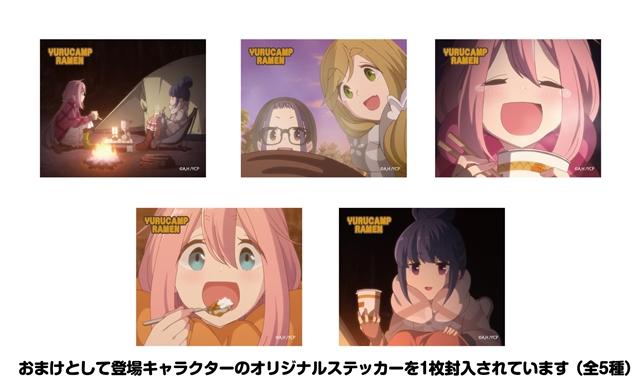 《摇曳露营△》咖喱面商品化公布,那啥,你们真的是要买拉面吗?7.20发售-ANICOGA