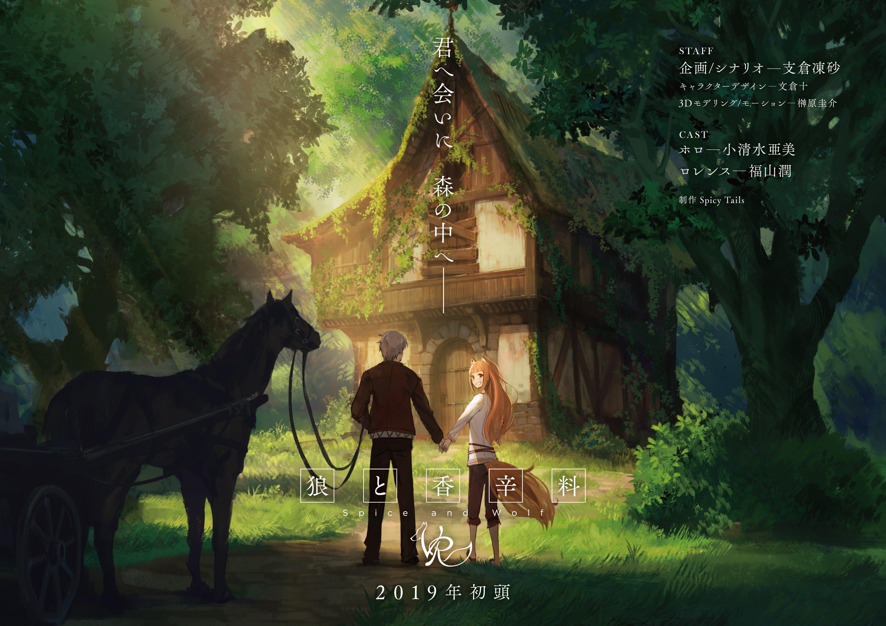 《狼与香辛料 VR》制作决定,将于2019年年初发布-ANICOGA