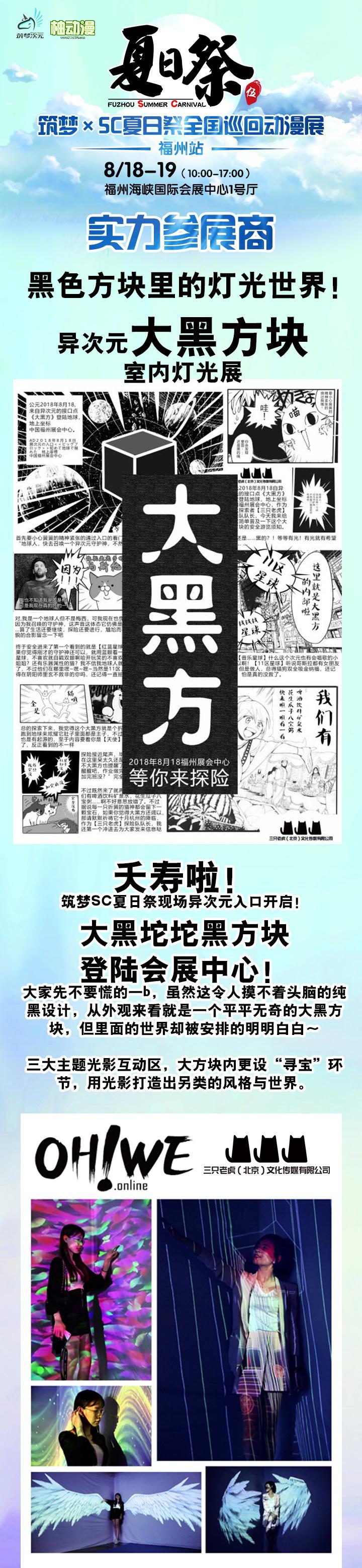 筑梦xSC夏日祭全国巡回三宣来啦!-ANICOGA