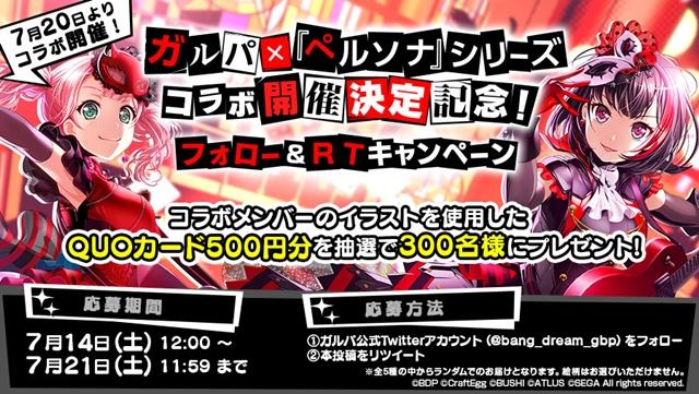 《BanGDream!梦想协奏曲》日服公开《Persona 女神异闻录》联动新曲,将于7月20日开始配信-ANICOGA