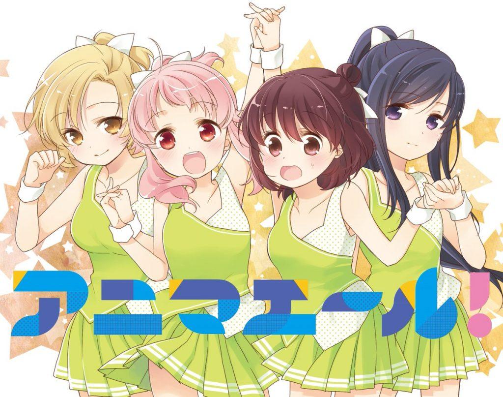 芳文社漫画《Anima Yell》TV动画化决定,2018年10月放送!-ANICOGA