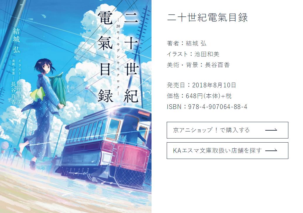 京阿尼又一新作《二十世纪电气目录》动画化企划公开!-ANICOGA