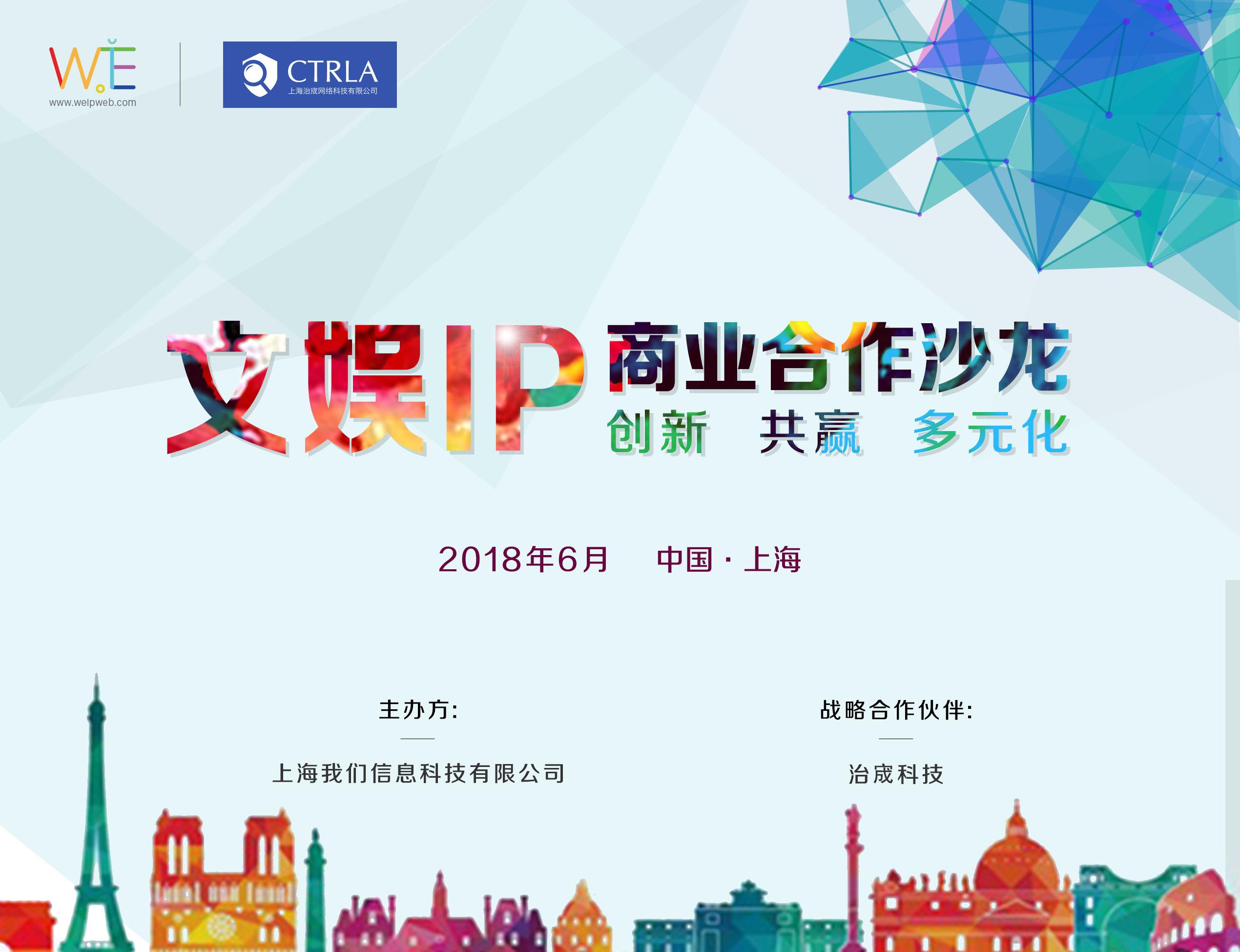 """我们科技成功举办""""文娱IP多元化发展""""主题商业沙龙活动-ANICOGA"""