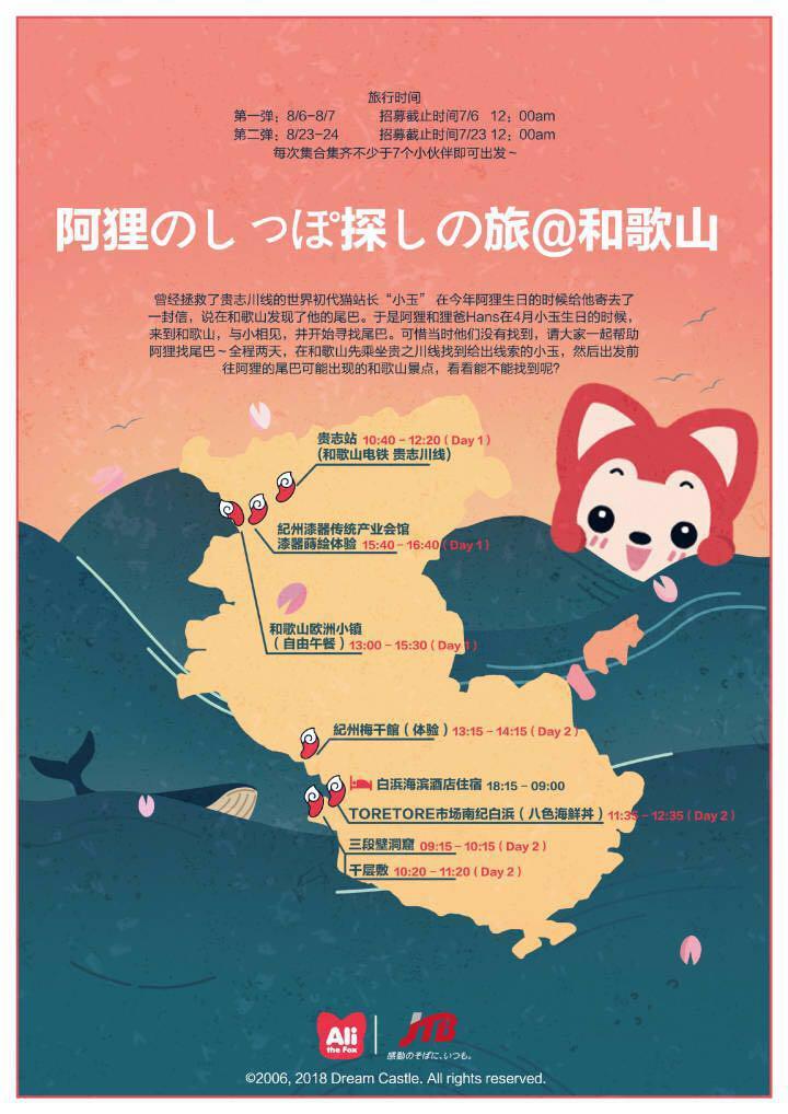 跨越国界,为中日文化交流传播开创了新的思路-ANICOGA