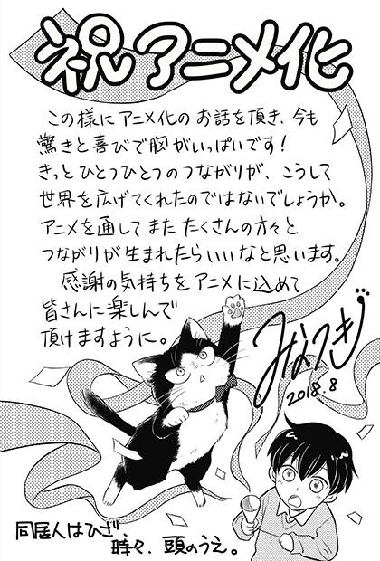 """""""吸猫犯罪现场"""":《同居人时而在腿上、时而跑到脑袋上》动画化决定!预计2019年播出-ANICOGA"""