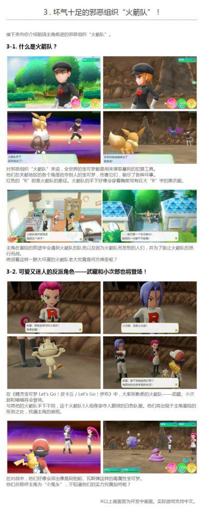 《精灵宝可梦 Let's Go!皮卡丘/伊布》最新宣传视频公布!-ANICOGA
