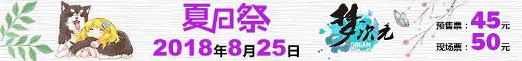 2018年8月25日M19梦次元夏日祭-中国西部动漫节北京赛区火热开幕!