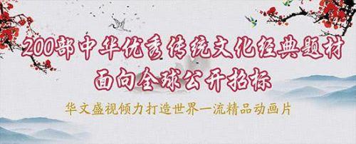 200组动画剧本和制作全球招标,华文盛视开启国漫新纪元-ANICOGA