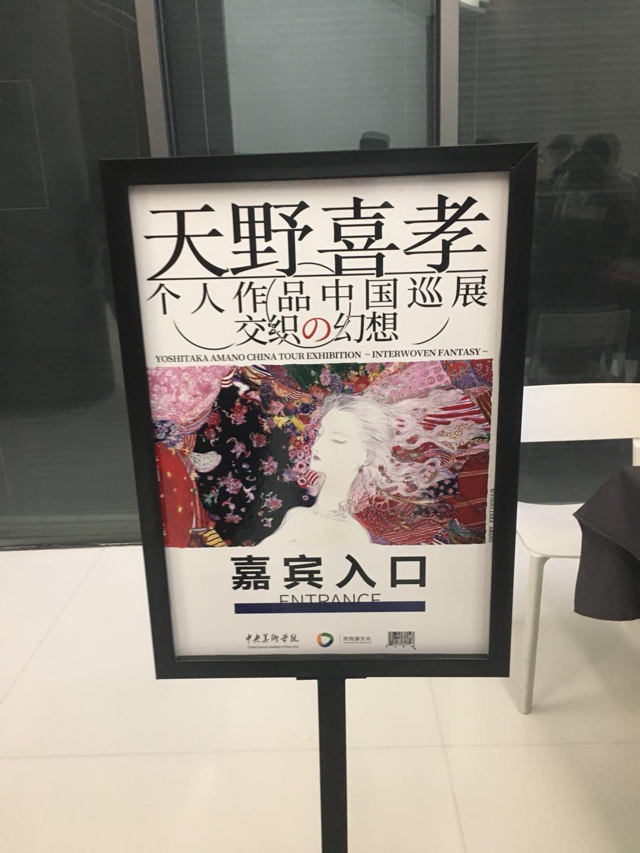 《交织的幻想》天野喜孝个人作品中国巡展正式启动!-ANICOGA