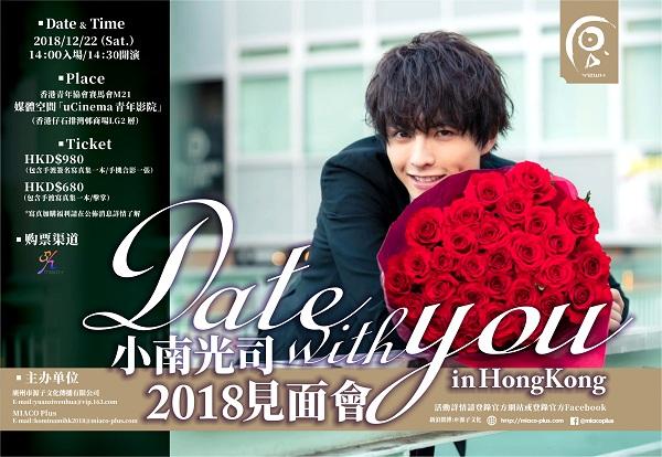 "【香港】""Date with you""小南光司见面会2018 in HongKong-ANICOGA"