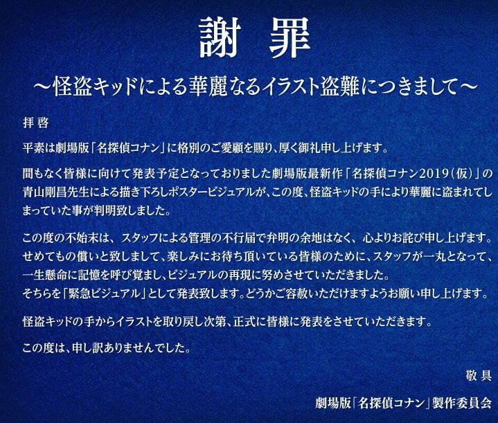 """今日ACG丨《名侦探柯南》剧场版官方""""谢罪"""",『POP TEAM EPIC』官方手游公开-ANICOGA"""