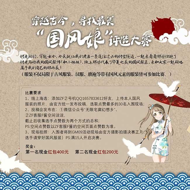 【无锡】GM09私立幻想乡魔法学院跨年祭 Gensoukyou Magic x无限宅腐ZF-ANICOGA