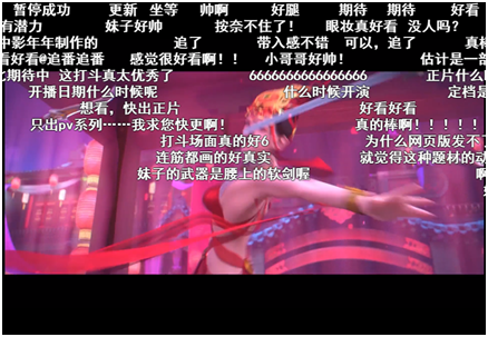 爱奇艺、B站同步力荐 人气国产动画《少年歌行》宣布定档12.26-ANICOGA