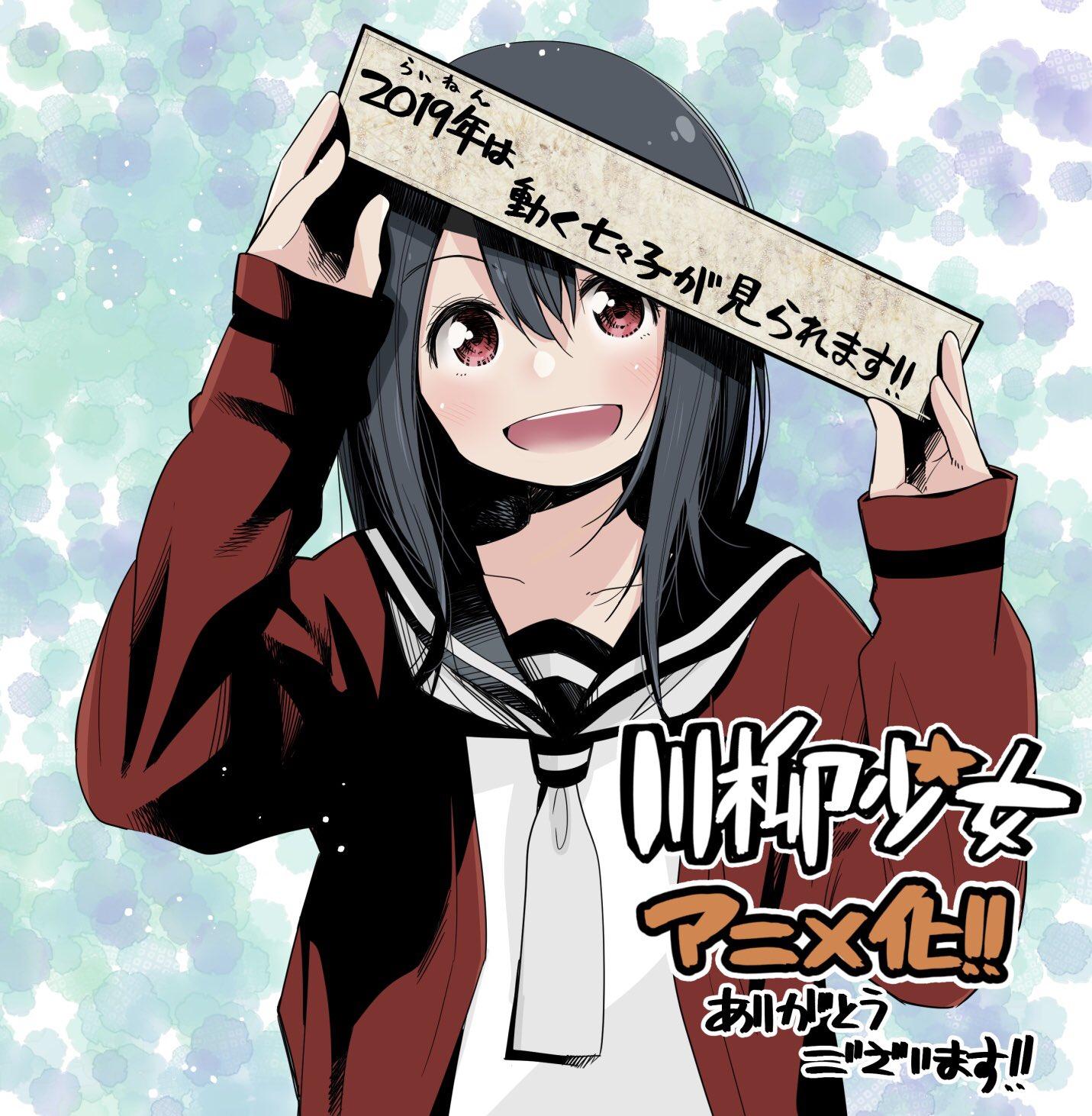 今日ACG丨漫画《川柳少女》TV动画化决定,TV动画《狂赌之渊》2期第2章PV公开-ANICOGA