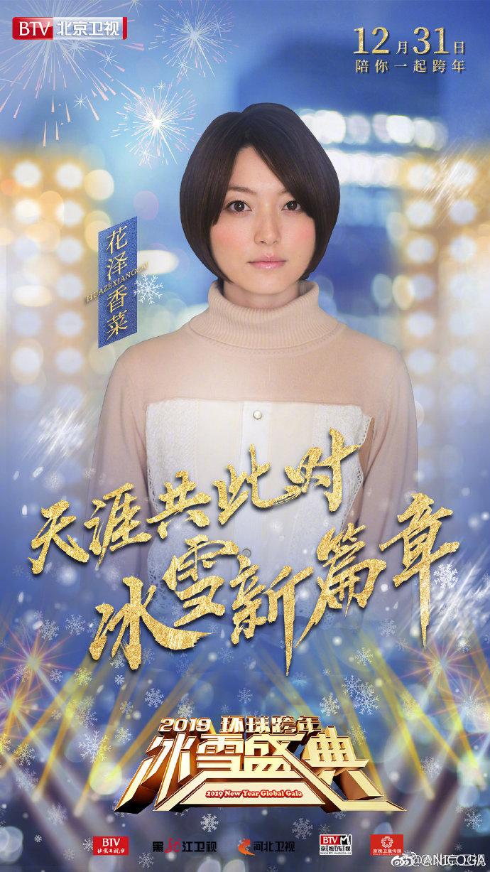 今日ACG | 花泽香菜将出演北京卫视跨年晚会 ,《Fate/stay night [Heaven's Feel]》明年1月中国上映-ANICOGA