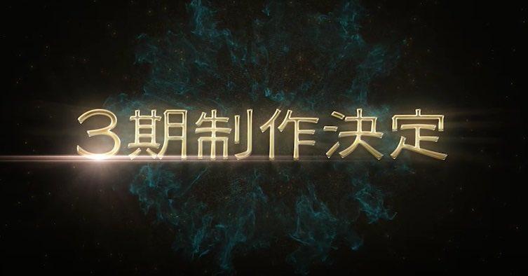 今日ACG丨《魔术士欧菲》完全新作TV动画化决定,《东离剑游纪》第三季制作决定-ANICOGA
