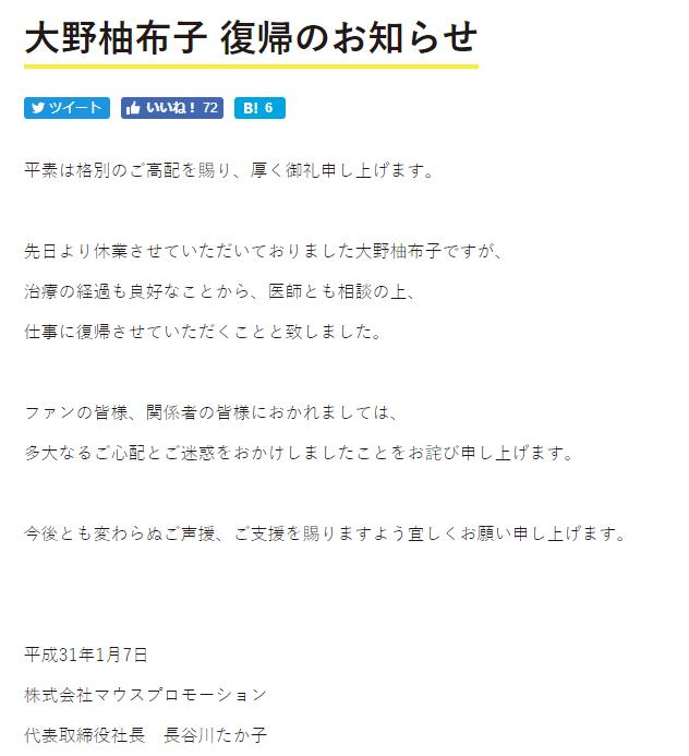 今日ACG | 大野柚布子宣布复归,Lovelive!虹咲学院组公布新动向-ANICOGA