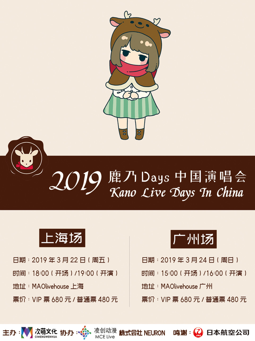 2019鹿乃Days中国演唱会「Kano Live Days In China」正式公开-ANICOGA