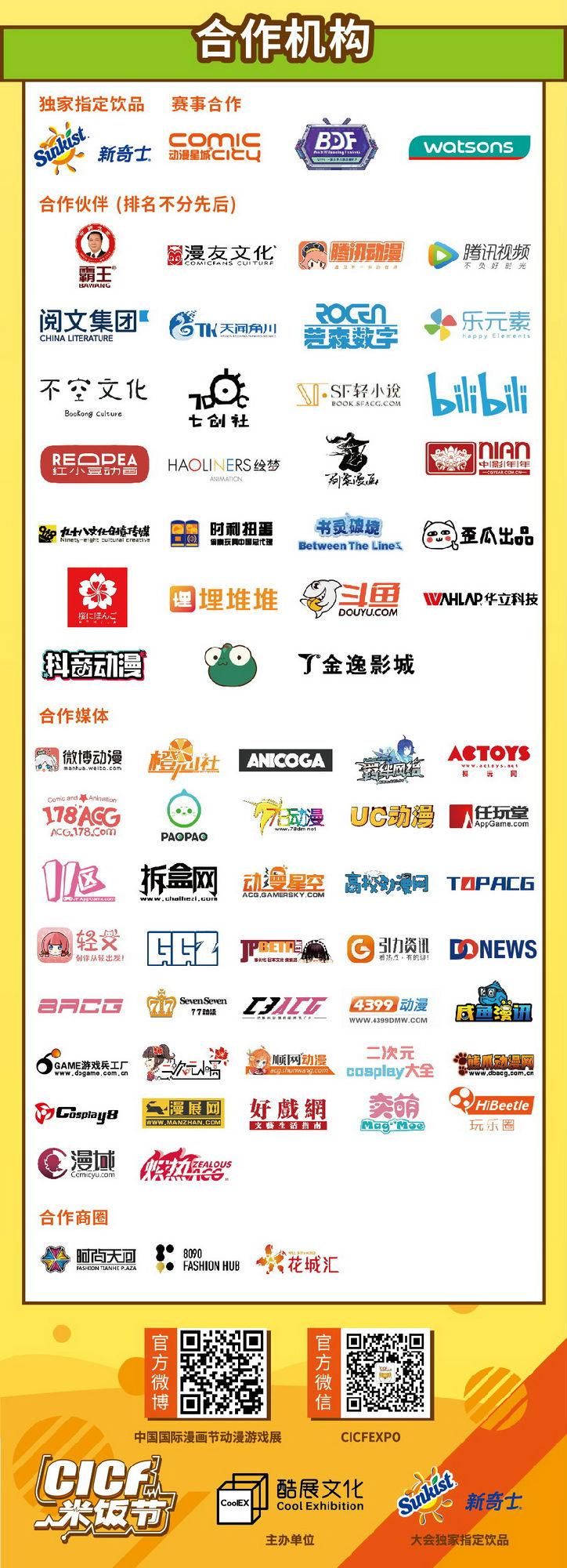 CICF米饭节全天星级嘉宾阵容!!ALL STAR活动时间及福利全公布!-ANICOGA