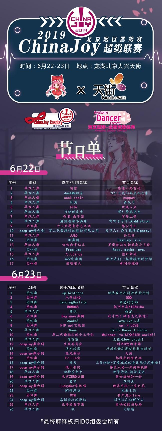 【IDO漫展×CJ】距CJ北京赛区晋级赛还有3天!大家准备好了吗?-ANICOGA