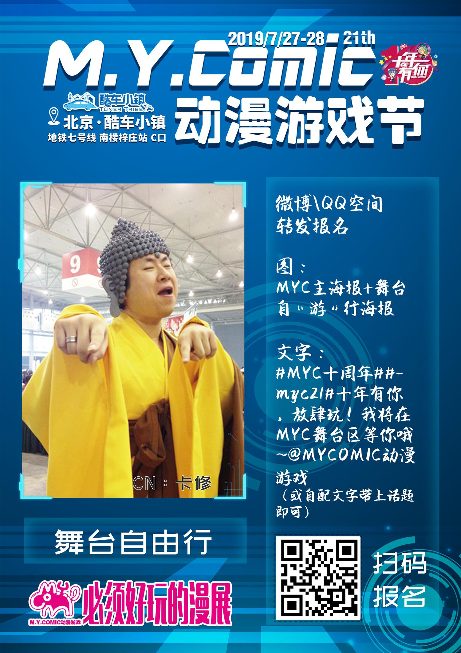 【MYC21】重磅嘉宾全线公开,这个暑假我们酷车小镇见!-ANICOGA