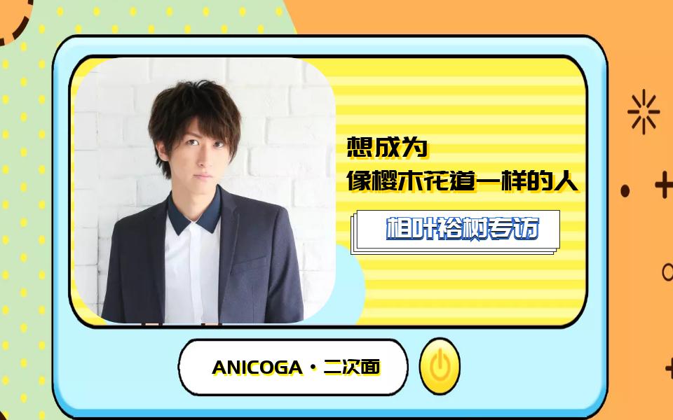专访相叶裕树:想成为像樱木花道一样的人【ANICOGA·二次面】-ANICOGA