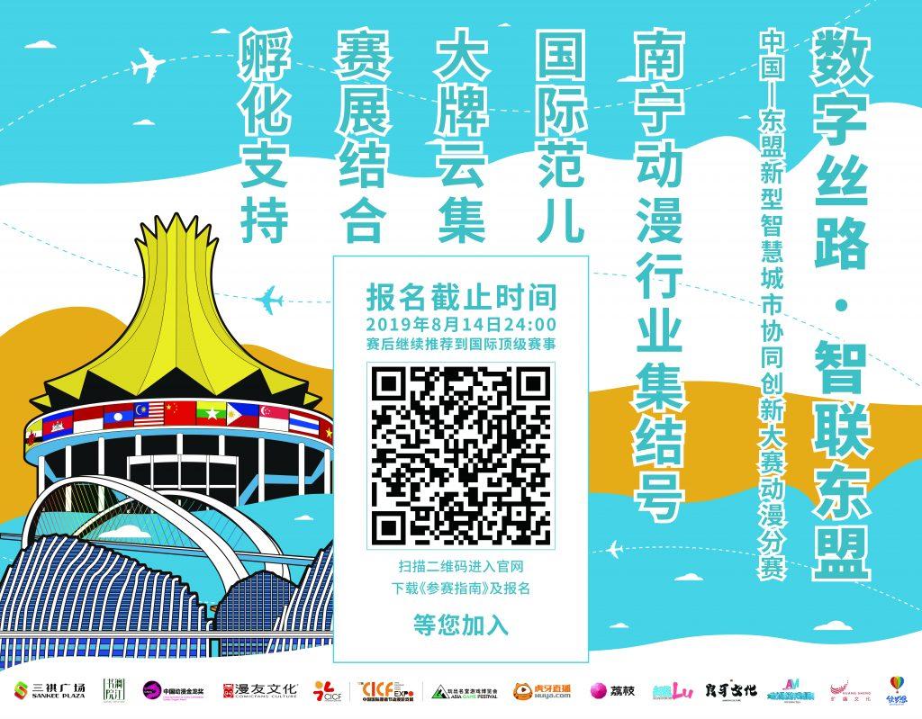 数字丝路启航!你绝不能错过的动漫创新大赛! ——2019中国—东盟新型智慧城市协同创新大赛动漫分赛启动-ANICOGA