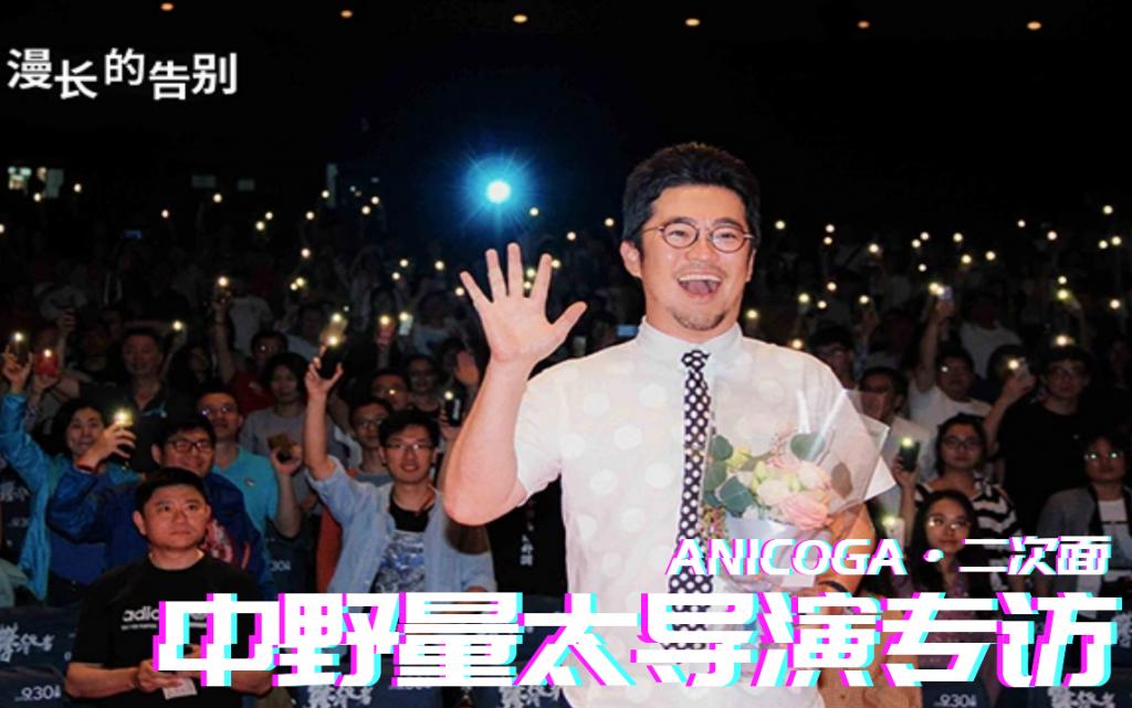专访《漫长的告别》导演中野量太:家人到底是什么呢?【ANICOGA·二次面】-ANICOGA