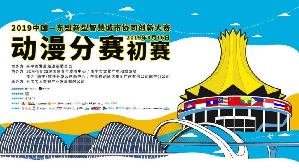 2019中国—东盟新型智慧城市协同创新大赛动漫分赛初赛在南宁成功举办-ANICOGA