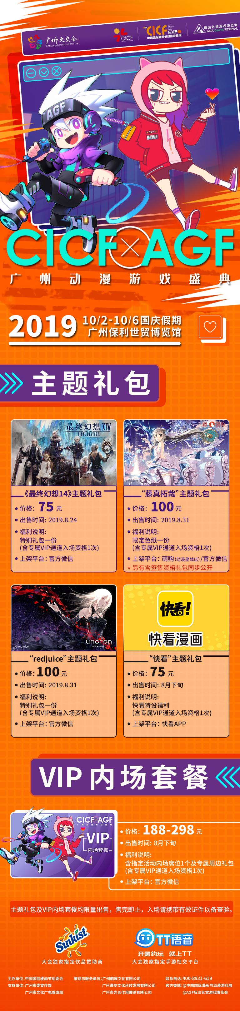 CICF×AGF 2019预售票开售,专属福利情报大放送!-ANICOGA