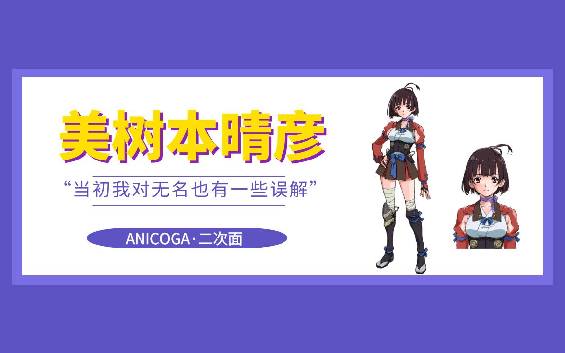 专访美树本晴彦:当时我对无名也有一些误解【ANICOGA·二次面】-ANICOGA