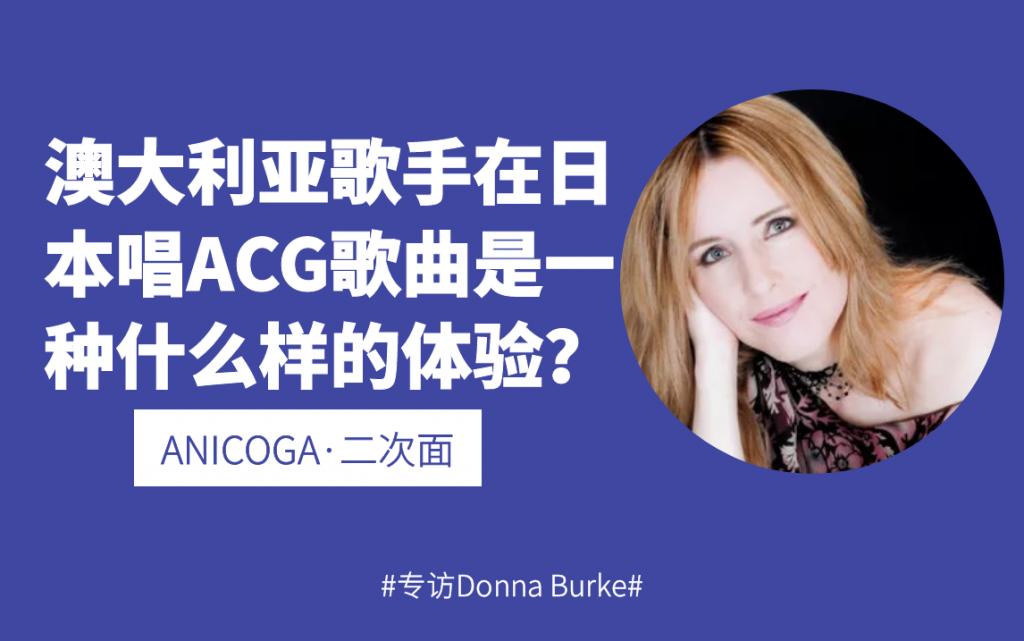 澳大利亚歌手在日本唱ACG歌曲是一种什么样的体验?专访Donna Burke【ANICOGA·二次面】-ANICOGA