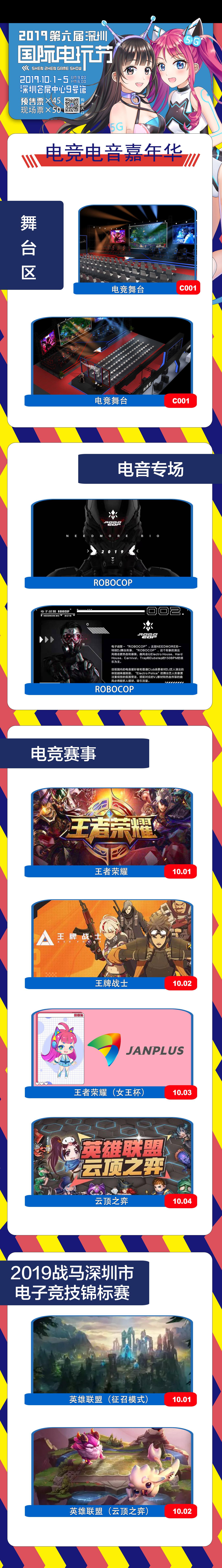 【深圳】深圳国际电玩节资讯大爆料~精彩即将呈现!-ANICOGA