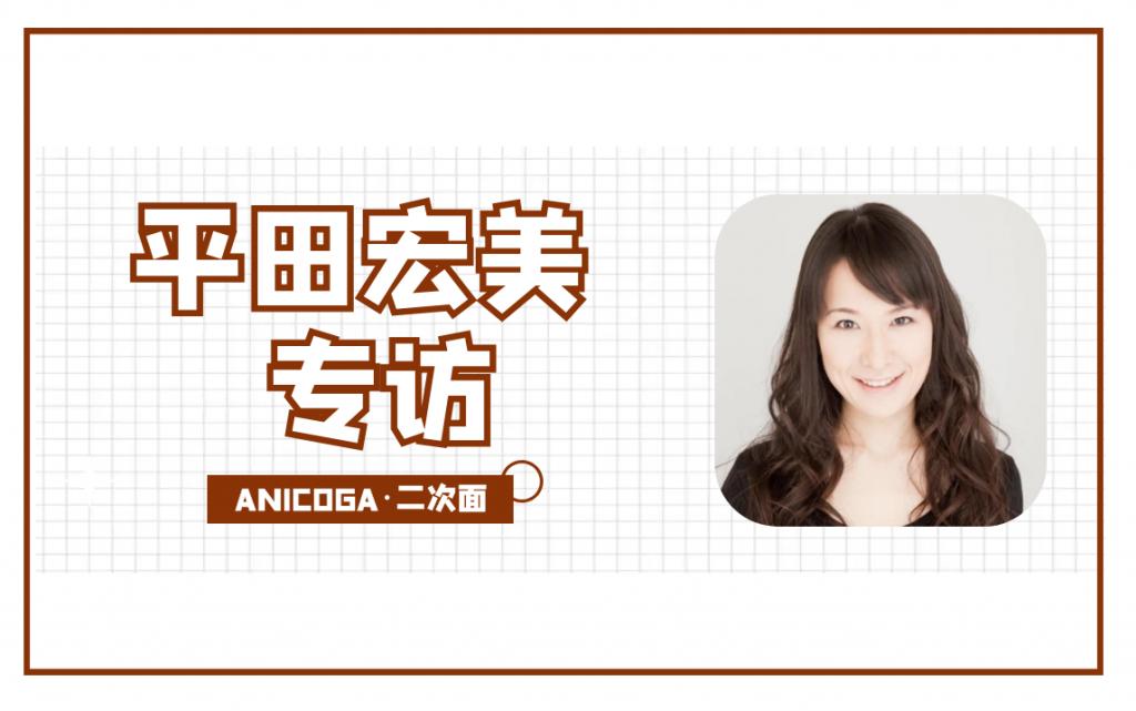 作为菊地真声优的平田宏美是如何看待这个角色的?【ANICOGA·二次面】-ANICOGA