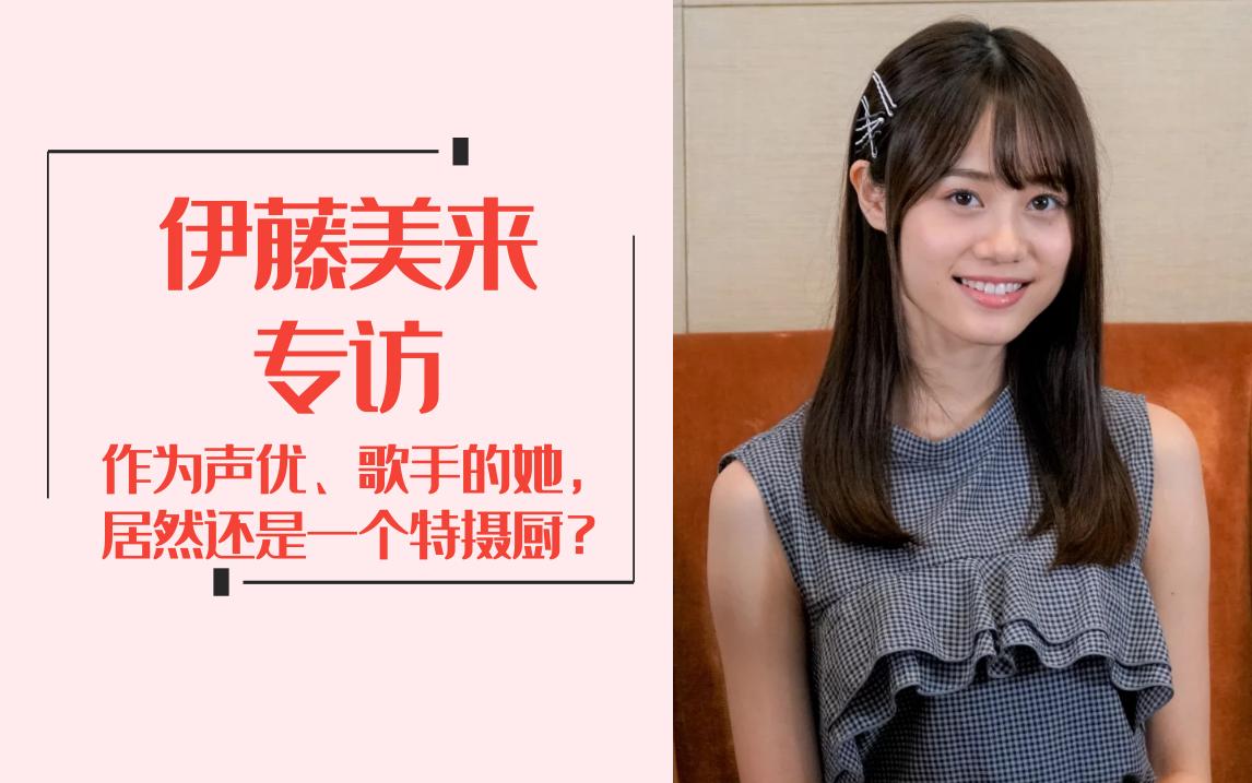 专访伊藤美来:作为声优、歌手的她,居然还是一个特摄厨?【ANICOGA ·二次面】-ANICOGA