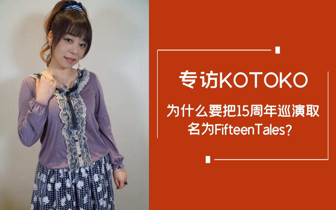 专访KOTOKO:为什么要把15周年巡演取名为FifteenTales?【ANICOGA·二次面】-ANICOGA