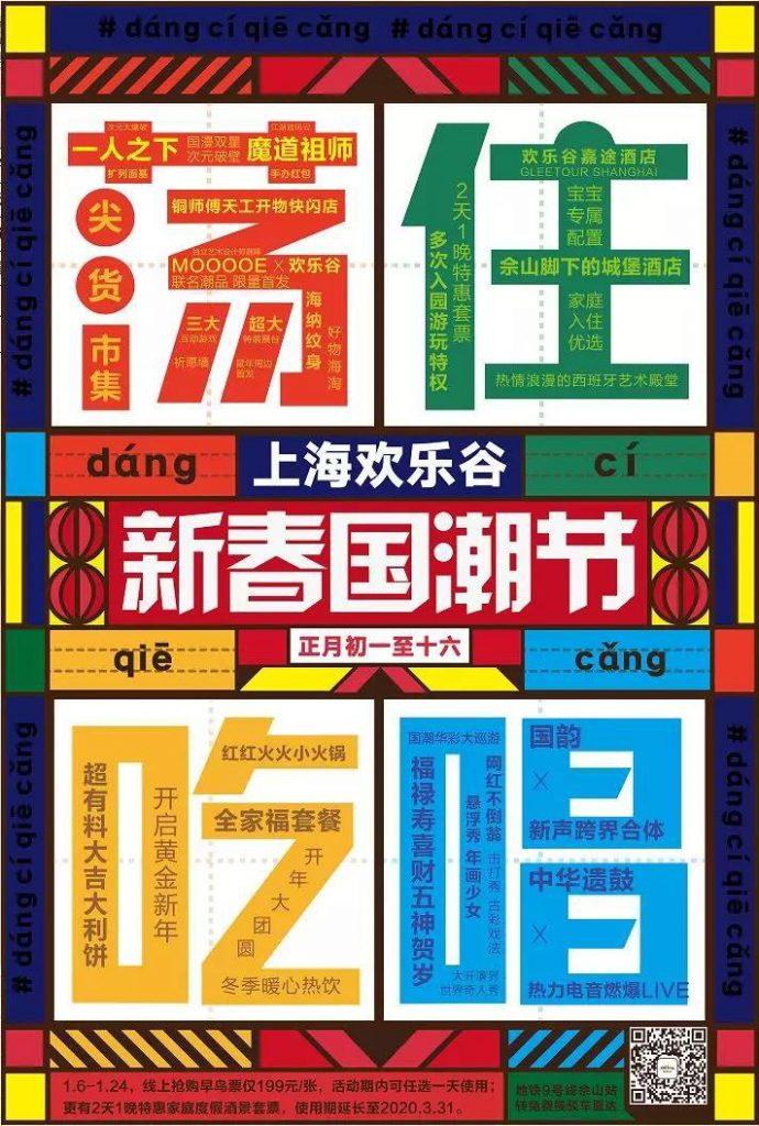 上海欢乐谷新春国潮节,荡住吃唱好白相-ANICOGA