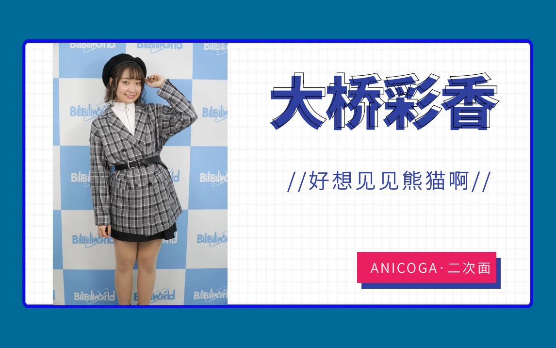 专访大桥彩香:好想见见熊猫啊【ANICOGA·二次面】-ANICOGA
